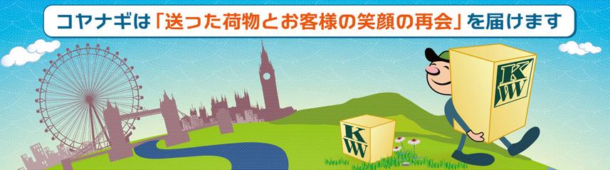 Koyanagi Worldwide Ltd.