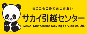 サカイ引越センター SAKAI KUWAHARA Moving Service UK Ltd.